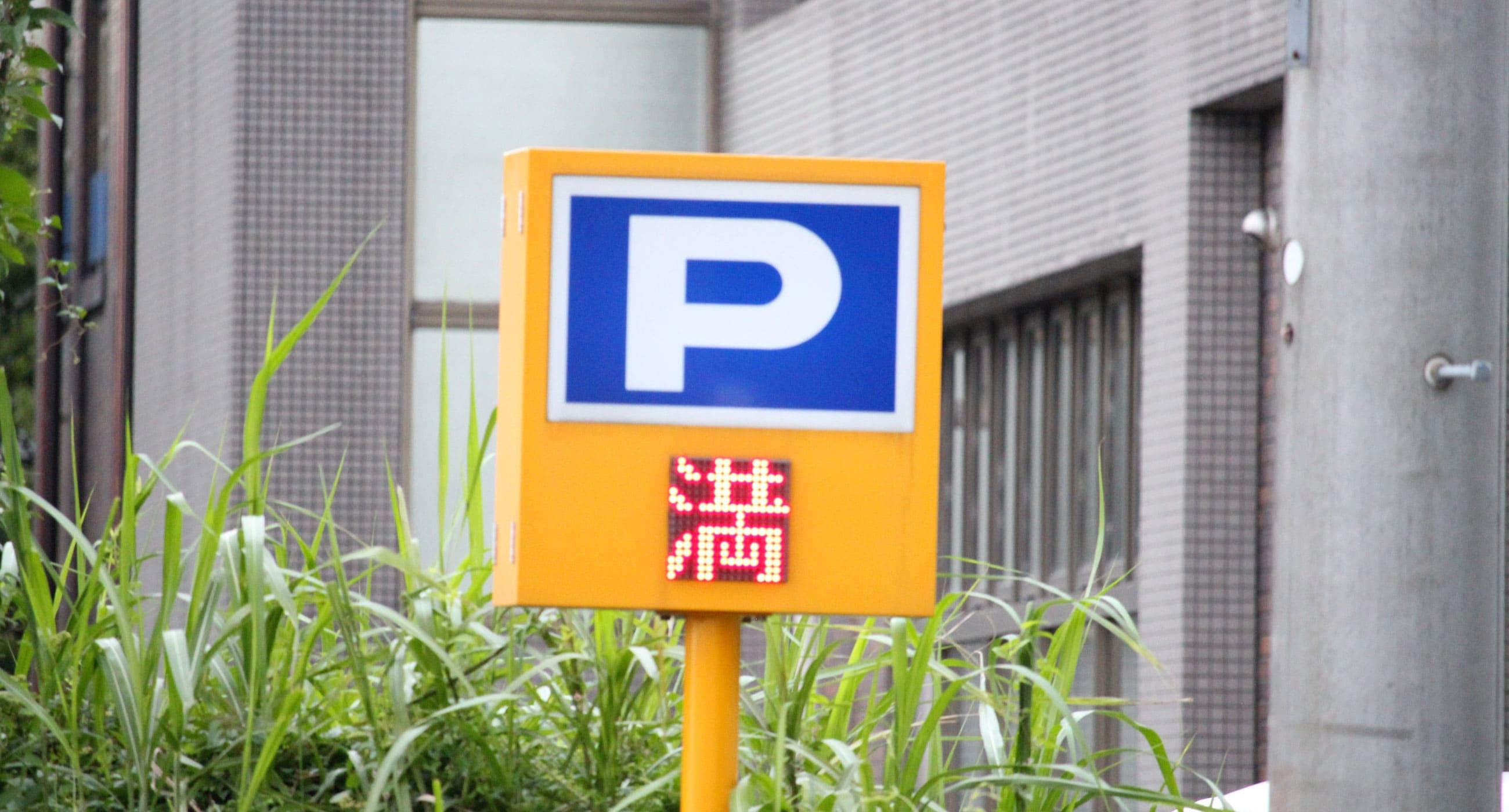 まだ空き駐車場を探してウロウロ廻りますか? - コインパーキングなどの空満車情報を探す手段があるのです!